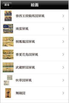 app_life_suntory_museum_of_art_3.jpg