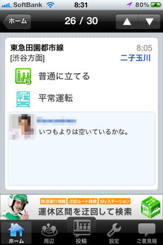 app_sns_komirepo_2.jpg