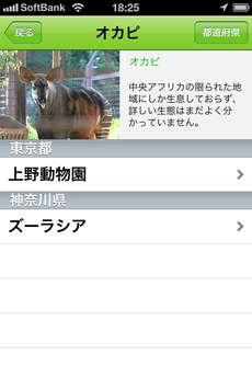 app_tarvel_zoo_8.jpg