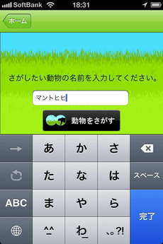 app_tarvel_zoo_9.jpg