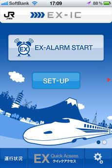app_travel_ex_alarm_1.jpg