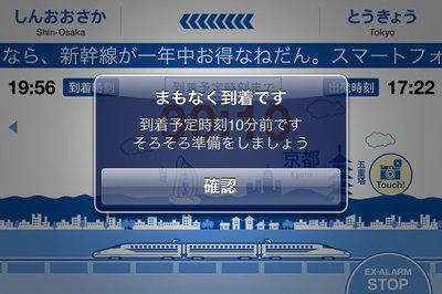 app_travel_ex_alarm_11.jpg