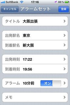 app_travel_ex_alarm_4.jpg