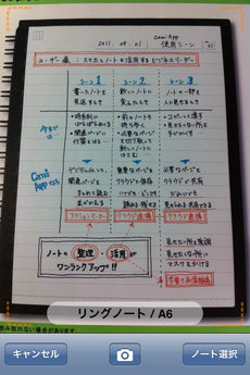kokuyo_camiapp_4.jpg