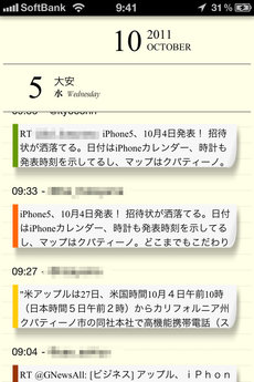 app_buss_takahashi_techo_11.jpg