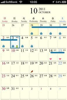 app_buss_takahashi_techo_7.jpg