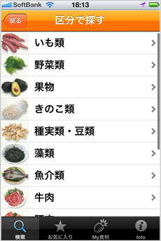 app_life_eshokuzai_jiten_10.jpg