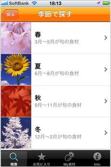app_life_eshokuzai_jiten_11.jpg
