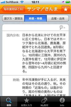 app_life_eshokuzai_jiten_5.jpg