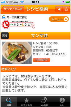 app_life_eshokuzai_jiten_8.jpg
