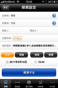 app_navi_ekispert_1.jpg