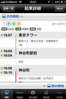app_navi_ekispert_6.jpg