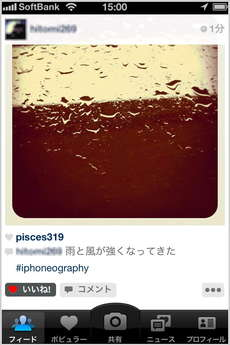 app_photo_instagram_8.jpg