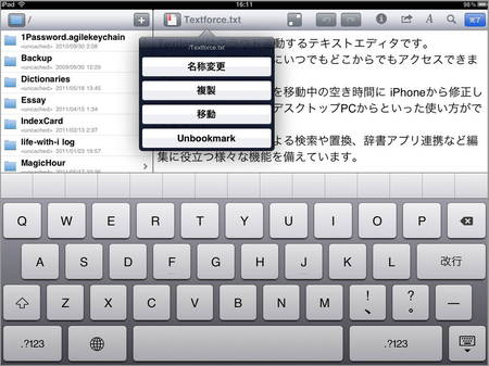 app_prod_textforce_6.jpg