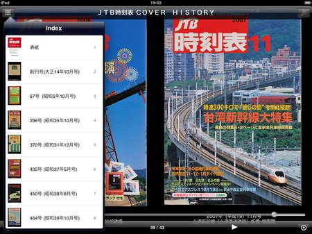 app_travel_jtb_timetable_6.jpg