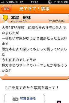 app_ent_mitekite_6.jpg
