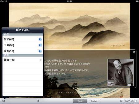 app_life_mitsukoshi_art_gallery_6.jpg