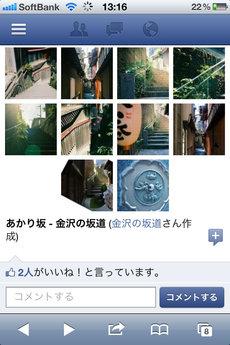 app_travel_kanazawa_slopins_10.jpg