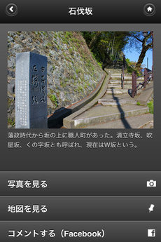 app_travel_kanazawa_slopins_7.jpg