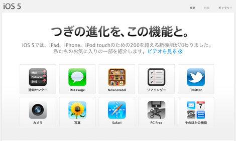 apple_ios5_release_1.jpg