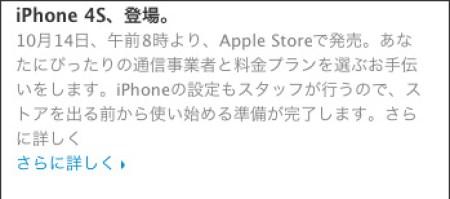 apple_iphone4s_leak_1.jpg