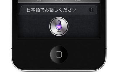 siri_japanese_2012_0.jpg