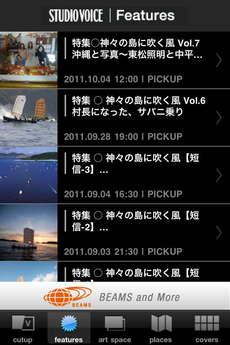 app_book_studio_voice_3.jpg