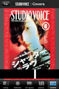app_book_studio_voice_8.jpg