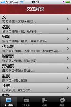 app_edu_assist_english_grammer_1.jpg