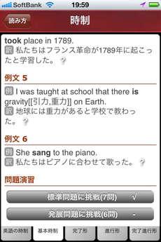 app_edu_assist_english_grammer_5.jpg