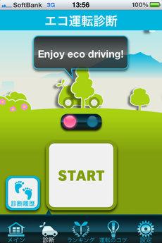 app_ent_eco_drive_3.jpg