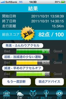 app_ent_eco_drive_4.jpg