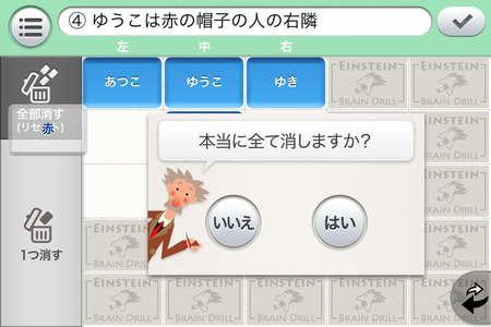 app_game_einstein_6.jpg