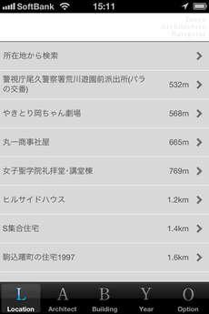 app_navi_tokyo_architecture_navigator_1.jpg
