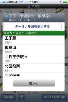 app_navi_tokyo_bus_6.jpg