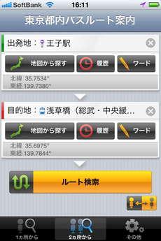 app_navi_tokyo_bus_9.jpg