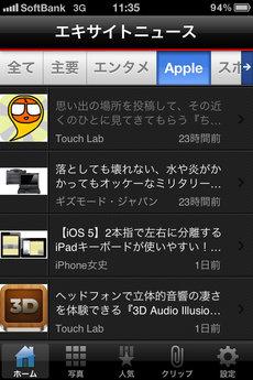 app_news_excite_news_2.jpg