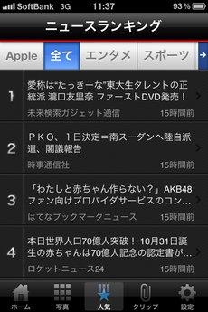 app_news_excite_news_4.jpg