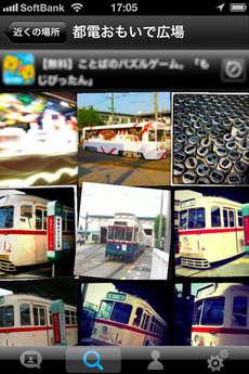 app_photo_fotogramme_6.jpg