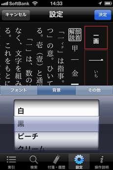 app_ref_obunsha_kanjiten_14.jpg