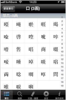 app_ref_obunsha_kanjiten_2.jpg