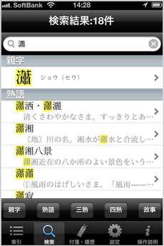 app_ref_obunsha_kanjiten_8.jpg