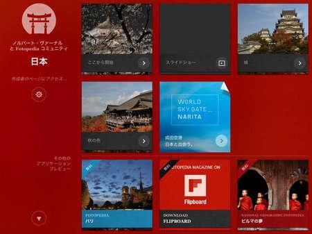 app_travel_fotopedia_japan_1.jpg