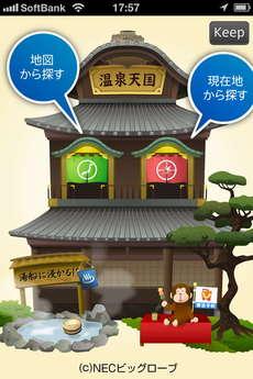 app_travel_hot_spring_heaven_1.jpg