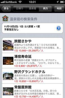app_travel_hot_spring_heaven_4.jpg
