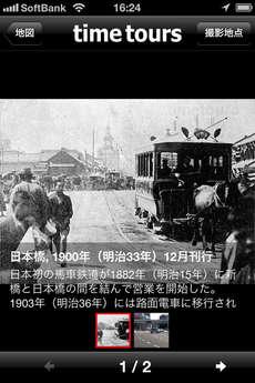 app_travel_timetours_10.jpg