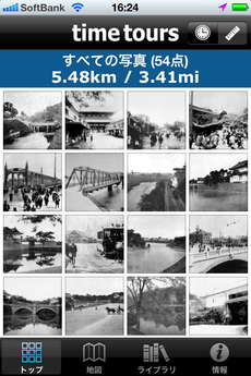 app_travel_timetours_8.jpg