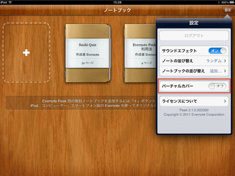 evernote_peek_ipad1_1.jpg