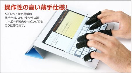 touch_panel_finger_3.jpg