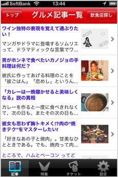 app_book_r25_gourmet_navi_2.jpg